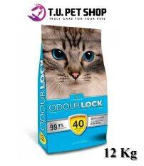 ซื้อ Odour Lock Ultra Premium 12 Kg Dust Free 99 9 ทรายแมว ดูดกลิ่น ปราศจากฝุ่น 99 99 ขนาด 12 Kg ถูก ไทย