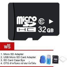 32gGB Micro SD Card Class 10 Fast Speed (ฟรี!ของแถม4ชิ้น)