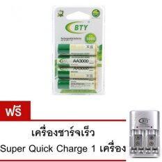 BTY ถ่านชาร์จ AA 3000 mAh NIMH Rechargeable Battery 4 ก้อน แถมฟรี เครื่องชาร์จเร็ว