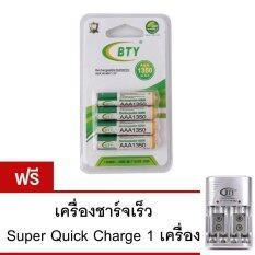 ซื้อ Bty ถ่านชาร์จ Aaa 1350 Mah Nimh Rechargeable Battery 4 ก้อน แถมฟรี เครื่องชาร์จเร็ว ออนไลน์