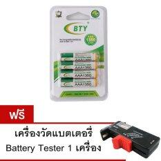 BTY ถ่านชาร์จ AAA 1350 mAh NIMH Rechargeable Battery 4 ก้อน แถมฟรี เครื่องวัดแบตเตอรี่