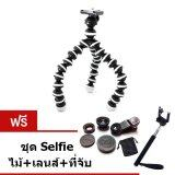 ขาย Gorillapod Flexible Leg Mini Tripod ขาตั้งกล้อง หนวดปลาหมึก Octopus Tripod Size S แถมฟรี ชุด Selfie มือถือ ไม้ ที่จับ เลนส์ Unbranded Generic เป็นต้นฉบับ