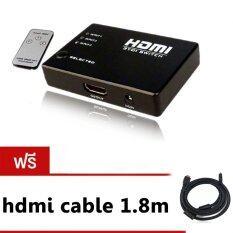 ขาย Hdmi Switch Selected Full Hd 3D เข้า3ออก1 มีremote กรุงเทพมหานคร