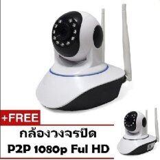 ขาย กล้องวงจรปิด Full Hd Ip 2 ล้านเมกะพิกเซล Ip Camera P2P Hd รุ่น 2เสา Wifi แถมฟรี กล้อง Ip 2 Mp 1 ตัว ราคา 5 450 บาท Unbranded Generic