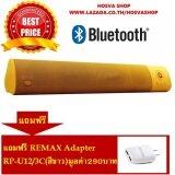 ขาย Oem ลำโพงบลูทูธ Bests Pill Xl Wm 1300 G Limited Edition สีทอง แถมฟรี Remax Adapter Rp U12 3C สีขาว ออนไลน์ ใน ปทุมธานี
