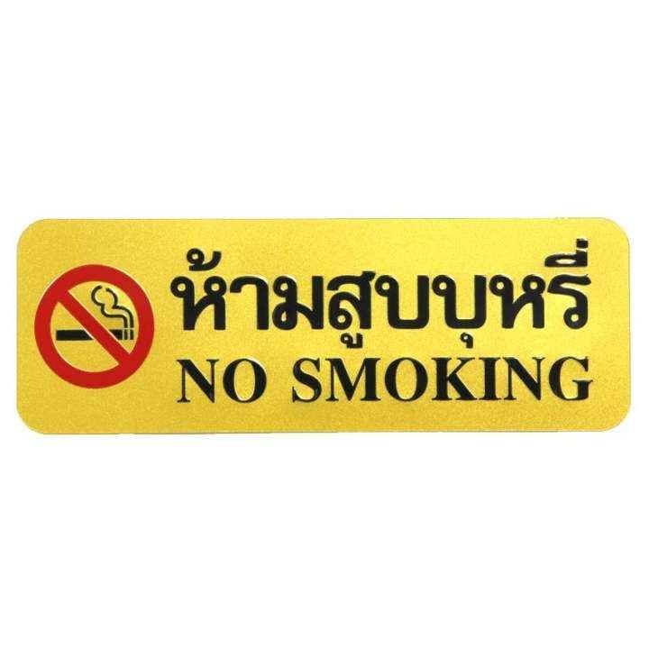 แนะนำ Plango PG ป้ายสีทองห้ามสูบบุหรี่