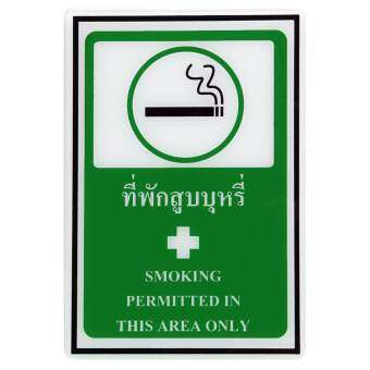 PG ป้ายอะคริลิค ที่พักบุหรี่