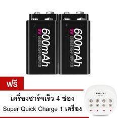 ซื้อ Palo ถ่านชาร์จ 9V 600 Mah Nimh Rechargeable Battery 4 ก้อน แถมฟรี เครื่องชาร์จเร็ว 1 เครื่อง กรุงเทพมหานคร