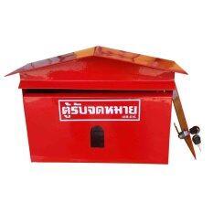 ซื้อ ตู้รับจดหมาย กล่องใหญ่พิเศษ รุ่นมีกุญแจ สีแดง Unbranded Generic