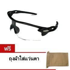 ราคา แว่นตาจักรยาน กันแสง Uv 400 สีใส ดำ ฟรี ถุงใส่เเว่นตา ใหม่