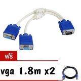 ซื้อ Y Vga Splitter Cable 1ออก2 จอ Unbranded Generic ออนไลน์