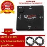 ส่วนลด Oemgenuine 3Port 1080P Hdmi Switch Switcher Splitter Video Selector Hub Box Hdtv Ps3 Dvd Black แถมฟรี สายHdmi M M 1 8เมตร สีดำ 2สาย Oemgenuine ปทุมธานี