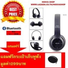 ขาย Oemgenuine Wireless Bluetooth Headphone Stereo หูฟังบลูทูธ รุ่น P47 สีดำ แถมฟรี กระเป๋าเก็บหูฟัง Oemgenuine ใน ปทุมธานี
