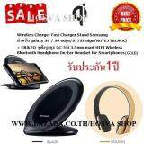 ราคา Oemgenuine Wireless Charger Fast Charger Stand Samsung แท่นชาร์จไวเลส สำหรับ Galaxy S6 S6 Edge S7 S7Edge Note5 Black Er&to หูฟังบูลทูธ Qc 35I 3 5Mm Mart Hifi Wireless Bluetooth Headphone On Ear Headset For Smartphones Gold Black ที่สุด