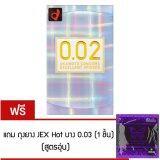 ซื้อ Okamoto Ex บางพิเศษ 02 ถุงยางอนามัย 6 ชิ้น เเถม ถุงยาง Jex Hot 03 1 ชิ้น Thailand