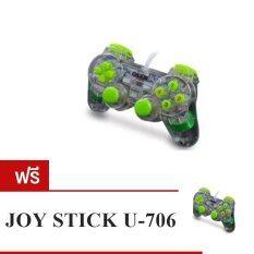 OKER Dual Shock Joystick U-706 แบบใส (green) ชื้อ1 แถม 1
