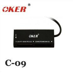 OKER การ์ดรีดเดอร์ All in one usb Card Reader 2.0 C-09 (Black)