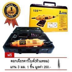 ขาย ซื้อ Okura เครื่องเจียร แกน 3 มม รุ่น Bsg135 สีเหลือง สายอ่อน อุปกรณ์เสริม 30 ชิ้น แถมฟรี ดอกเจียรคาร์ไบด์ หัวแหลม มูลค่า 250 ใน กรุงเทพมหานคร