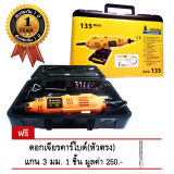 ซื้อ Okura เครื่องเจียร แกน 3 มม รุ่น Bsg135 สีเหลือง สายอ่อน อุปกรณ์เสริม 30 ชิ้น แถมฟรี ดอกเจียรคาร์ไบด์ หัวตรง มูลค่า 250 ถูก ใน กรุงเทพมหานคร