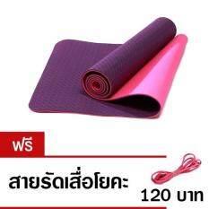 ราคา Ome เสื่อโยคะ Tpe หนา 8Mm 2 Layer สีม่วงเข้ม ชมพู แถมฟรี สายรัดเสื่อโยคะ ราคาถูกที่สุด