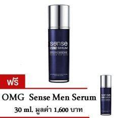 Omg เซรั่ม ช่วยเสริมและเพิ่มขนาดชาย 30 Ml แถมฟรี Omg Sense Men Serum 30Ml 1 ขวด ไทย