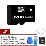 ขาย Omg Micro Sd Card Class 10 32Gb ฟรี ของแถม 4 ชิ้น ออนไลน์ กรุงเทพมหานคร