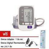 ราคา Omron เครื่องวัดความดัน รุ่น Hem 7130 แถมฟรี Omron Adapter และ Digital Thermometer รุ่น Mc 245 เป็นต้นฉบับ