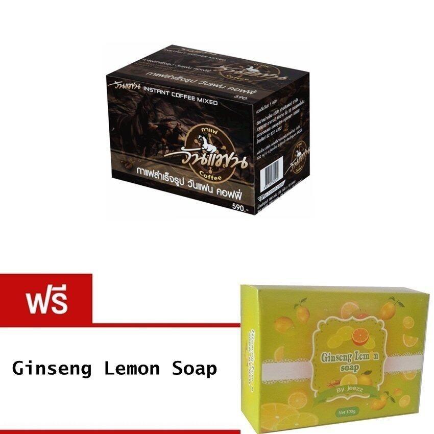 One Fan Coffee กาแฟ วันแฟน สำหรับท่านชาย ฟรี Ginseng Lemon Soap