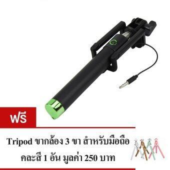 OneChoice ไม้เซลฟี่สีดำพร้อมตัวกดถ่ายรูปในตัว Monopod Selfie Stick (ปุ่มสีเขียว) แถมฟรี ขาตั้งกล้อง 3 ขา สำหรับมือถือ คละสี 1 ชิ้น