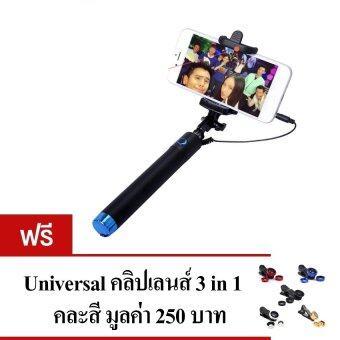 OneChoice ไม้เซลฟี่สีดำพร้อมตัวกดถ่ายรูปในตัว Monopod Selfie Stick (ปุ่มสีฟ้า) แถมฟรี Clip Lens 3-IN-ONE 1 ชิ้น คละสี