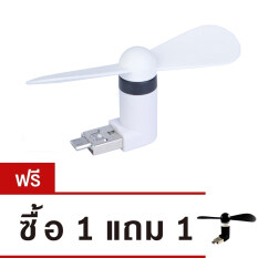 OneChoice พัดลมมือถือ Mini Fan USB สำหรับโทรศัพท์ Android, Tablet Android, Power Bank & Computer (สีขาว)