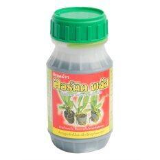 โปรโมชั่น Orchid Plant Food ออร์คิดพลัส เร่งราก ต้น ใบ ขนาด270ซีซี 1ขวด Orchid