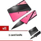 ส่วนลด Outdoor Plus Steel Knife Credit Card Knife Fruit Knife Red ฟรี 1 Credit Card Knife Black Unbranded Generic ไทย