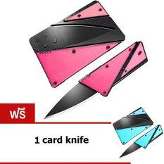 ซื้อ Outdoor Plus Steel Knife Credit Card Knife Fruit Knife Red ฟรี 1 Credit Card Knife Blue ใหม่