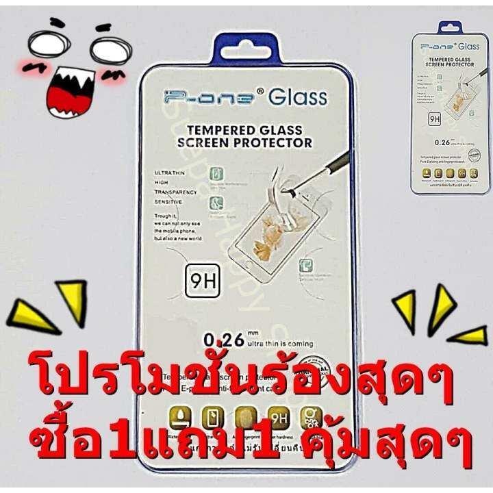 ราคา P-One ฟิล์มกระจกนิรภัย LG V10 / H961N โปรโมชั่นร้องสุดๆ ซื้อ1