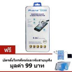 ขาย P One For I Mobile Iq X Bliz 1058 ฟิล์มกระจก Tempered Glass Screen Protector แถมฟรี บัตรตั้งโทรศัพท์และพันสายหูฟัง P One