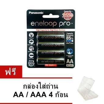 Panasonic ถ่านชาร์จ eneloop Pro ไซส์ AA 2550 mAh 4 ก้อน(สีดำ)ของแท้ มีประกัน ผลิต 2018 ฟรี กล่องใส่ถ่าน-