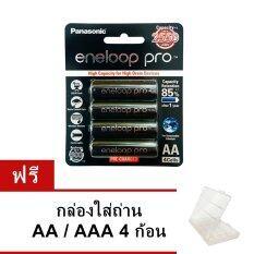 ซื้อ Panasonic ถ่านชาร์จ Eneloop Pro ไซส์ Aa 2550 Mah 4 ก้อน สีดำ ฟรี กล่องใส่ถ่าน กรุงเทพมหานคร