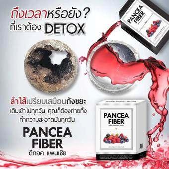 Pancea Fiber แพนเซีย ไฟเบอร์ ดีท็อกลำไส้ล้างสารพิษเพื่อให้ลำไส้เราทำงานได้ปกติ  บรรจุ 7 ซอง (1 กล่อง-