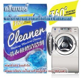 PERLA-Pack4 x 125g ผงล้างทำความสะอาดถังซักผ้า CLEANER ผงทำความสะอาดเครื่องซักผ้าฝาหน้า 125g สูตรขจัดคราบไขมัน กลิ่นอับชื้น เชื้อแบคทีเรียได้ 99% สะอาดล้ำลึก พลังซอกซอน360องศา (แพก 4)