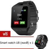ราคา Person นาฬิกาโทรศัพท์ Smart Watch รุ่น Dz09 Phone Watch Black ฟรี Smart Watch U8 คละสี Person