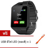 โปรโมชั่น Person นาฬิกาโทรศัพท์ Smart Watch รุ่น Dz09 Phone Watch Black ฟรี Usb มีไฟ Led คละสี ใน กรุงเทพมหานคร