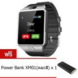ขาย ซื้อ Person นาฬิกาโทรศัพท์ Smart Watch รุ่น Dz09 Phone Watch Sliver ฟรี Power Bank Xm01 คละสี