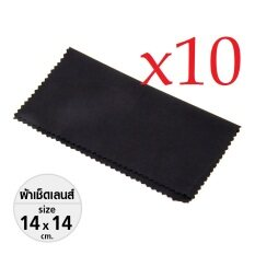 ผ้าเช็ดเลนส์ผ้าเช็ดเลนส์คุณภาพดี ขนาด 14 x 14 ซม แพ็ค 10 ชิ้น