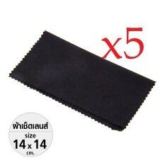 ผ้าเช็ดเลนส์ผ้าเช็ดเลนส์คุณภาพดี ขนาด 14 x 14 ซม แพ็ค 5 ชิ้น