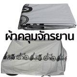 ทบทวน ผ้าคลุมจักรยาน Bike Cover สีเทา Unbranded Generic