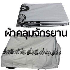 โปรโมชั่น ผ้าคลุมจักรยาน Bike Cover สีเทา
