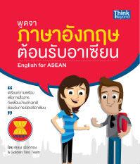 พูดจาภาษาอังกฤษต้อนรับอาเซียน (english For Asean) By Idc Premier.