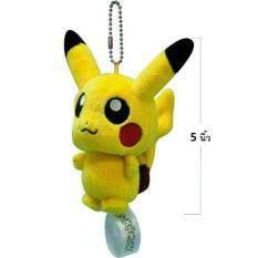 ราคา พวงกุญแจโปเกม่อน Pokemon ขนาด 5 นิ้ว ใหม่