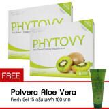 ซื้อ Phytovy ผลิตภัณฑ์เสริมอาหารไฟโตวี่ ดีท็อกล้างลำไส้ 15ซอง 2 กล่อง แถมฟรี Polvera Aloe Vera Fresh Gel 15 กรัม มูลค่า 100 บาท ใหม่